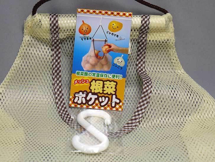 セリアでメッシュ根菜ポケットを買って来た3.jpg