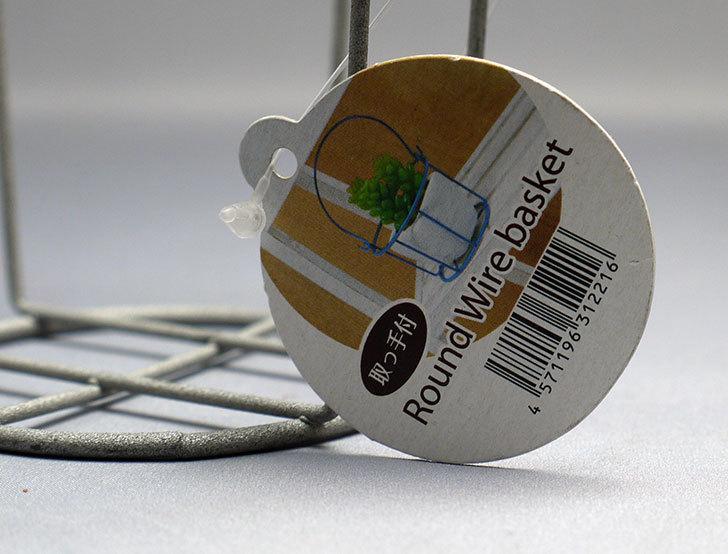 セリアで取っ手付-Round-Wire-basketを買って来た4.jpg