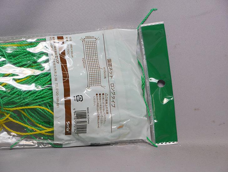 セリアで園芸ネット ロングタイプ 約60×240cmを3個買って来た。2021年-002.jpg