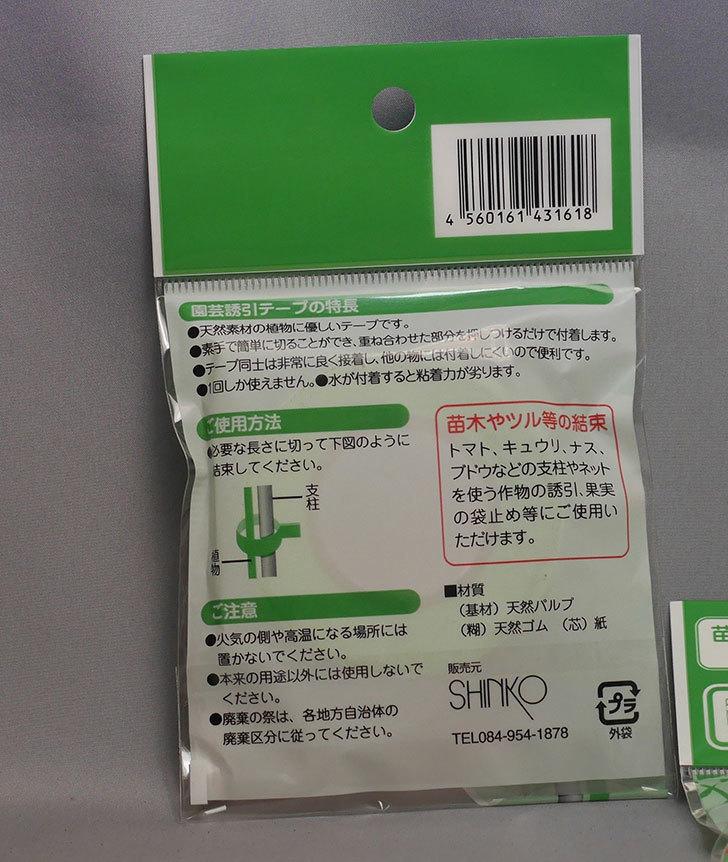 セリアで園芸誘引テープ-11mm×18mを2個買ってきた2.jpg