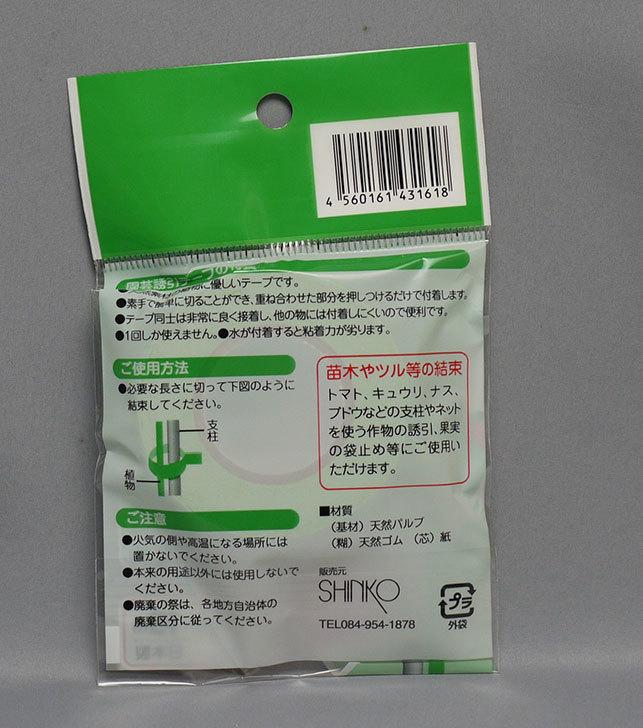 セリアで園芸誘引テープ-11mm×18mを5個買ってきた3.jpg