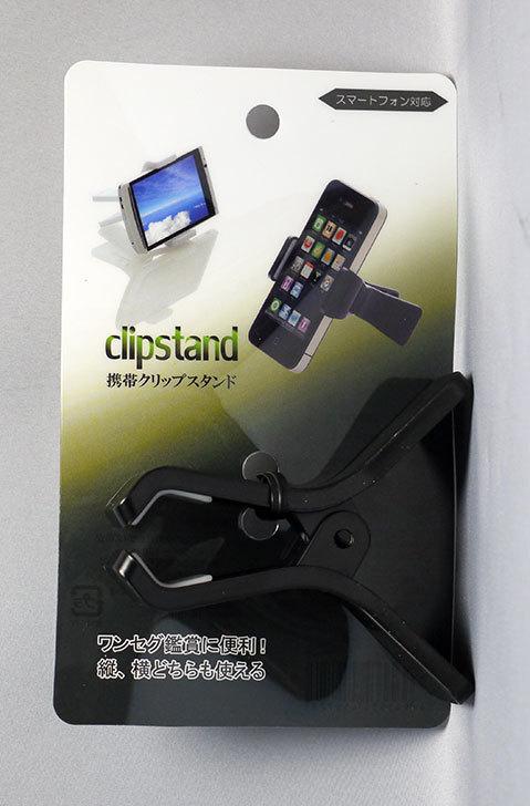 セリアで携帯クリップスタンドを買ってきた2.jpg