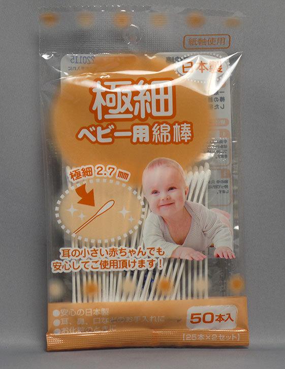 セリアで極細ベビー用綿棒-50本入りを買ってきた1.jpg