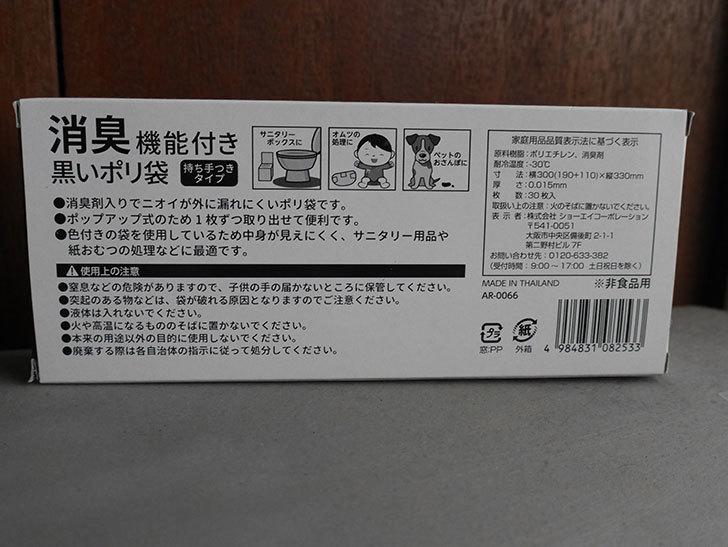 セリアで消臭機能付き黒いポリ袋 30枚入りを2箱買ってきた。100均-003.jpg