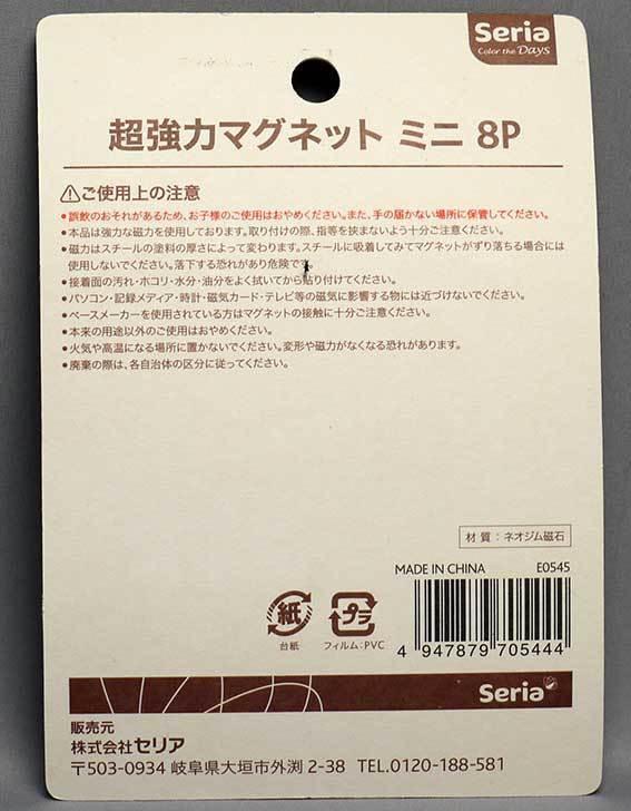セリアで超強力マグネットミニ-8P-直径6mmを買ってきた2.jpg