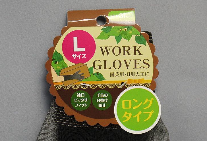 セリアでWORK-GLOVES-Lサイズ-ロングタイプを買って来た。手袋3.jpg