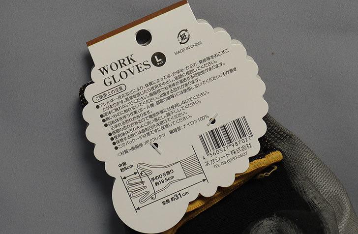 セリアでWORK-GLOVES-Lサイズ-ロングタイプを買って来た。手袋4.jpg