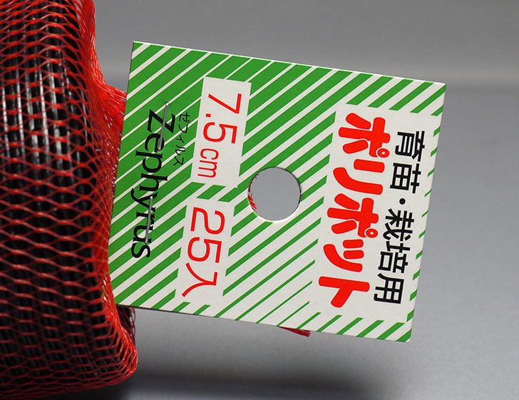 ゼフィルス-育苗・栽培用ポリポット-7.5cm-25入をホームズで2個買って来た3.jpg