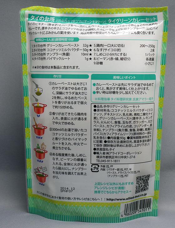 タイの台所 タイグリーンカレーセットを買って来た2.jpg