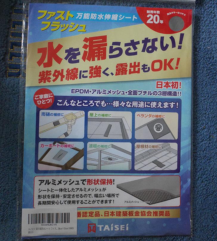 タイセイ-超万能防水シート-ファストフラッシュ-28cm×20cm-129405を買った1.jpg