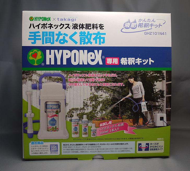 タカギ-液肥自動希釈器-かんたん液肥希釈キット-GHZ101N41を買った1.jpg