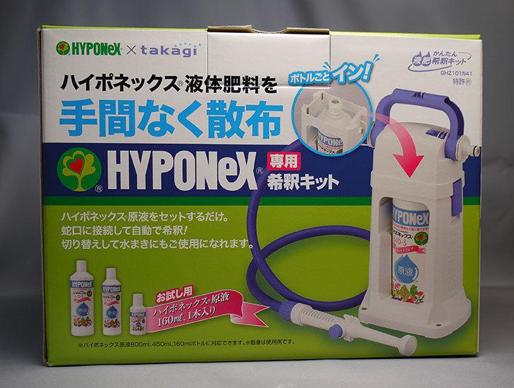 タカギ-液肥自動希釈器-かんたん液肥希釈キット-GHZ101N41を買った2.jpg