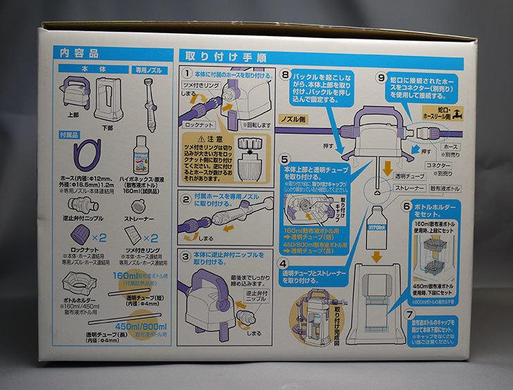 タカギ-液肥自動希釈器-かんたん液肥希釈キット-GHZ101N41を買った3.jpg
