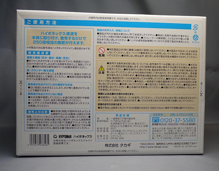 タカギ-液肥自動希釈器-かんたん液肥希釈キット-GHZ101N41を買った4.jpg