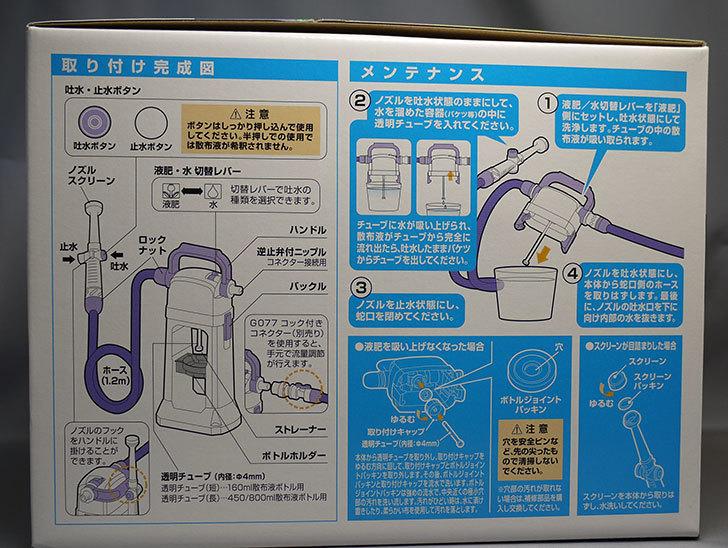タカギ-液肥自動希釈器-かんたん液肥希釈キット-GHZ101N41を買った5.jpg