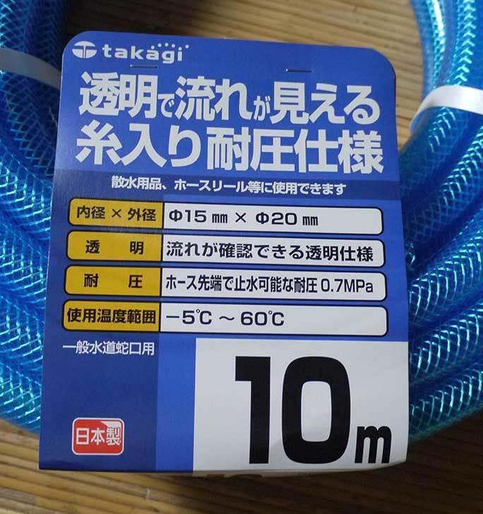 タカギ(takagi)-クリア耐圧ホース-10m-PH08015CB010TMを買った3.jpg