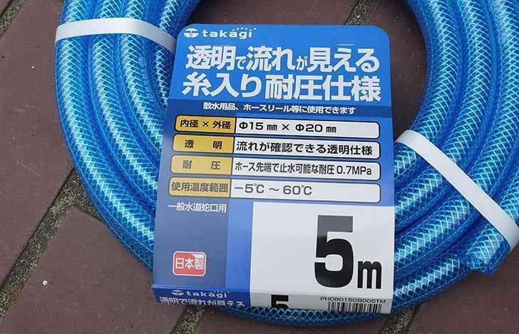 タカギ(takagi)-クリア耐圧ホース-5m-PH08015CB005TMを買った2.jpg
