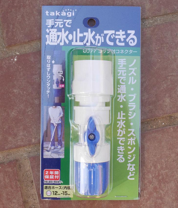 タカギ(takagi)-ホース-ジョイント-コック付コネクターG077FJを買った2.jpg