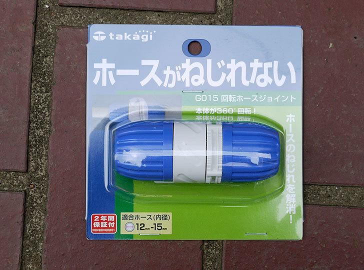 タカギ(takagi)-回転式ホースジョイント-G015を買った2.jpg