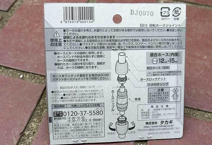 タカギ(takagi)-回転式ホースジョイント-G015を買った3.jpg