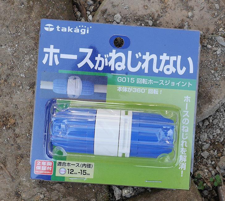 タカギ(takagi)-回転式ホースジョイント-G015を追加で買った2.jpg