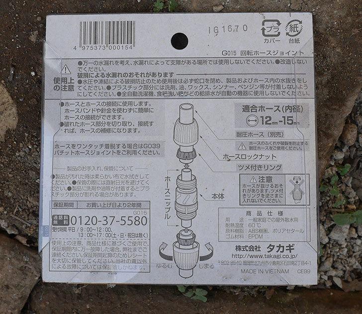タカギ(takagi)-回転式ホースジョイント-G015を追加で買った3.jpg