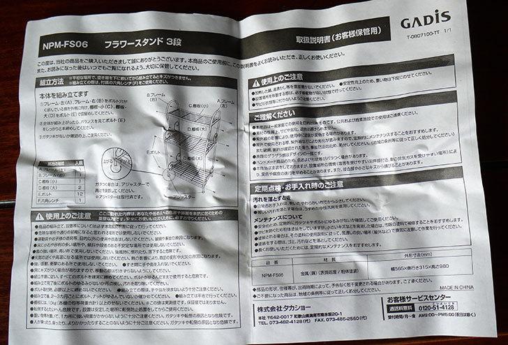 タカショー-フラワースタンド-3段-NPM-FS06を買った7.jpg