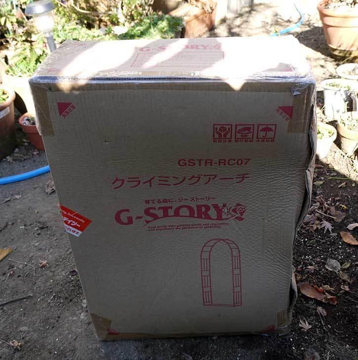 タカショー-G-story-クライミングアーチを設置した3.jpg