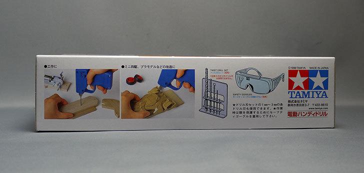 タミヤ-クラフトツール-電動ハンディドリル-74041を買った2.jpg