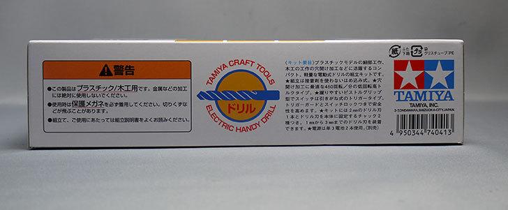 タミヤ-クラフトツール-電動ハンディドリル-74041を買った3.jpg