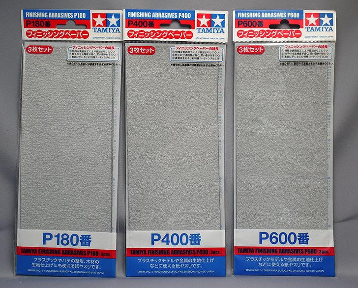 タミヤ-フィニッシングペーパー-P180番-P400番-P600番を買った.jpg