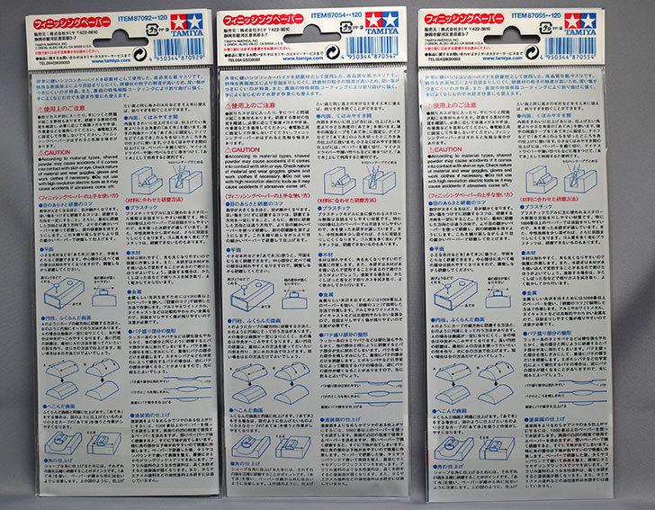 タミヤ-フィニッシングペーパー-P180番-P400番-P600番を買った2.jpg