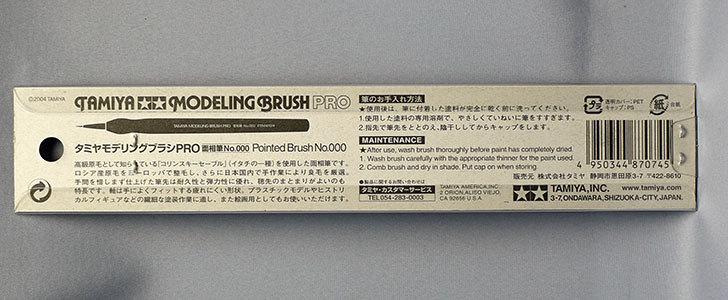 タミヤ-モデリングブラシ-PRO-面相筆-No.000-87074を買った3.jpg