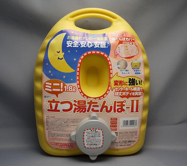 タンゲ化学工業-立つ湯たんぽ2-1.8L-フリースカバー付を買った1.jpg