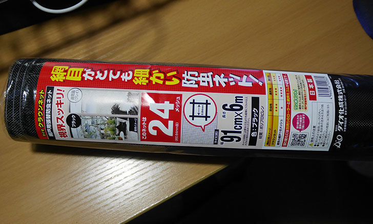 ダイオ化成-防虫網-クラウンネット-24メッシュ-91cm×6m-ブラックを買った1.jpg