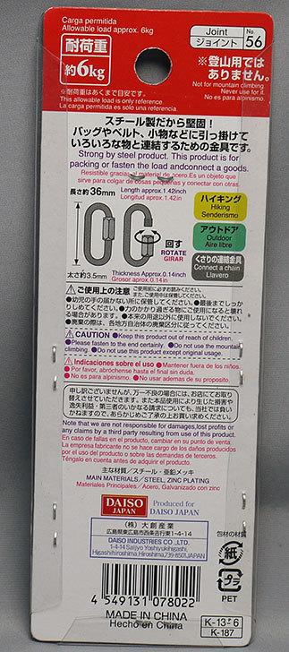 ダイソーで36mm-ジョイントホルダー-ネジ式-CARABINER-SCREW-TYPEを買って来た3.jpg