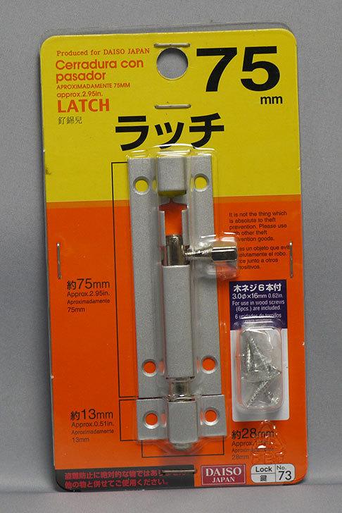 ダイソーで75mm-ラッチを買って来た1.jpg