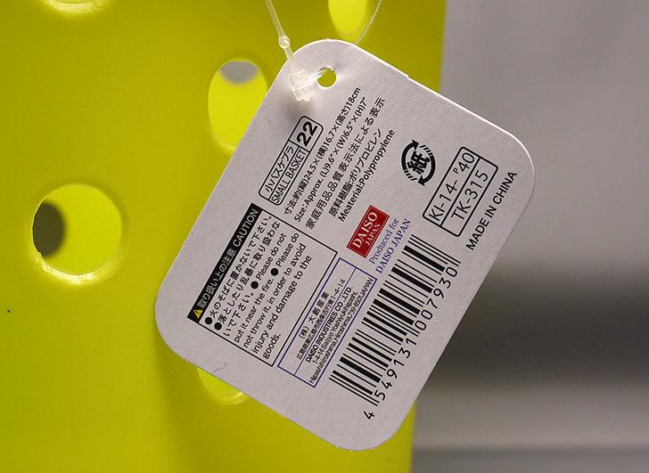 ダイソーでCOLOR-LIFE-カラフルハンドル付-バスケットK315を買って来た8.jpg