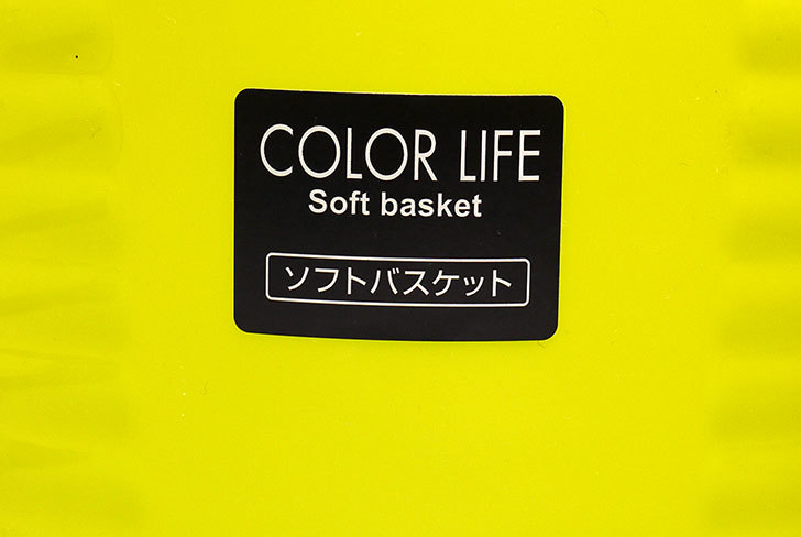 ダイソーでCOLOR-LIFE-ソフトバスケット01-Gを買って来た5.jpg