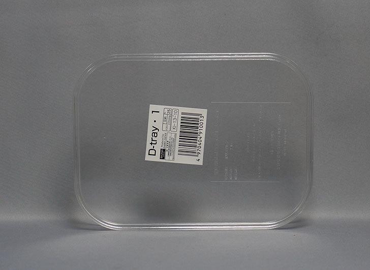 ダイソーでD-tray・1を買ってきた3.jpg