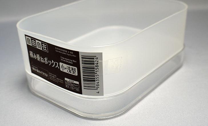 ダイソーでD-tray・1を買ってきた5.jpg
