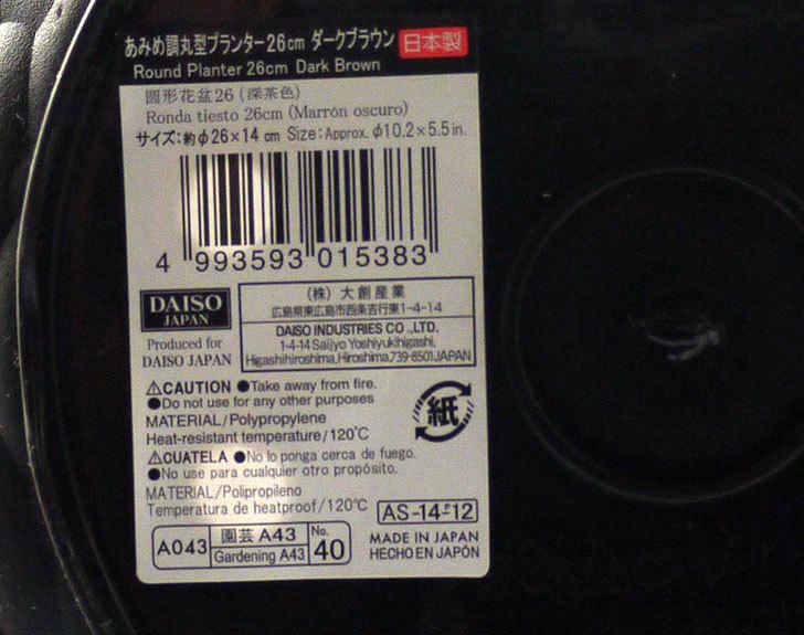 ダイソーで、あみめ調丸型プランター26cm-ダークブラウンを2個買って来た6.jpg