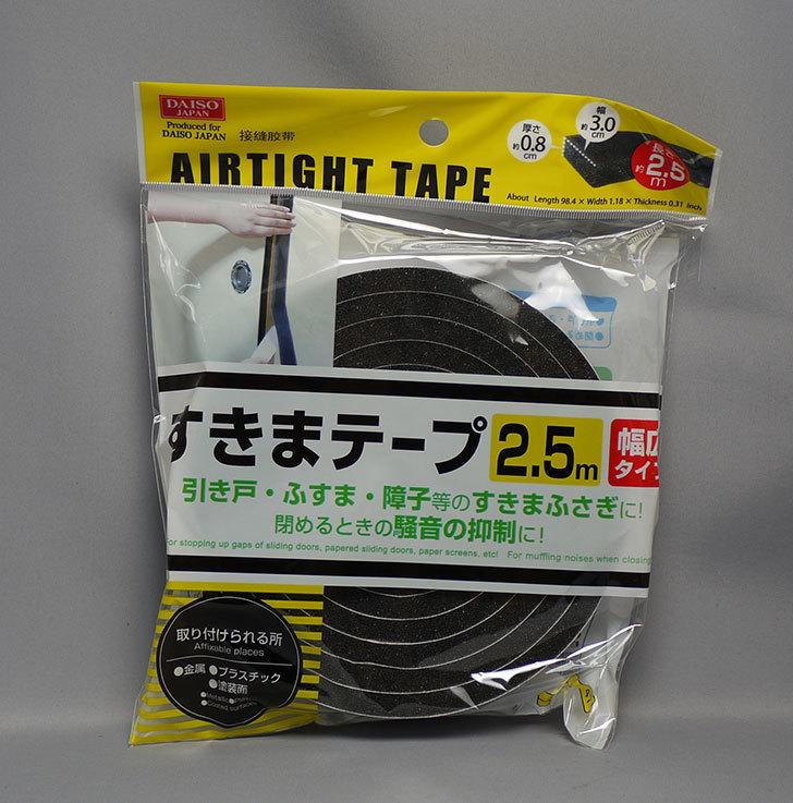 ダイソーで、すきまテープ2.5m幅広タイプを買って来た1.jpg