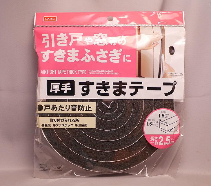 ダイソーで、厚手すきまテープ2.5mを買って来た1.jpg