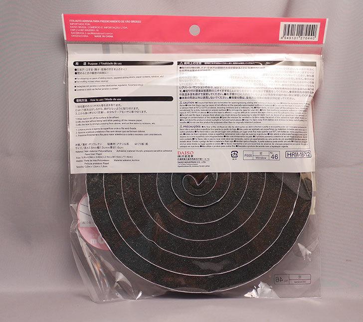 ダイソーで、厚手すきまテープ2.5mを買って来た2.jpg