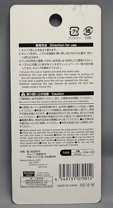 ダイソーで、朱肉用補充インク-15mlを買って来た2.jpg