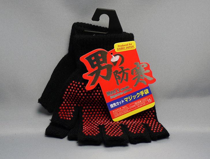 ダイソーで、男の防寒-指先カット-マジック手袋を買って来た1.jpg