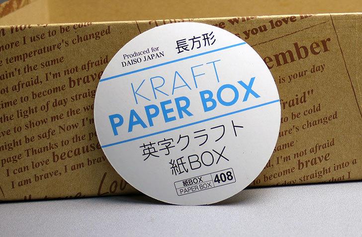ダイソーで、英字クラフト紙BOXを買って来た4.jpg