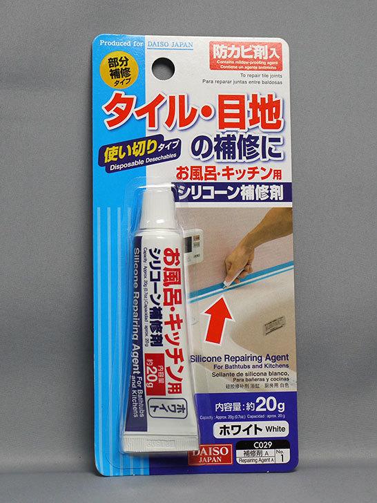 ダイソーでお風呂・キッチン用シリコン補修剤を買ってきた1.jpg