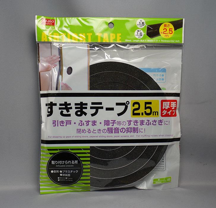 ダイソーですきまテープ2.5m厚手タイプを買って来た1.jpg